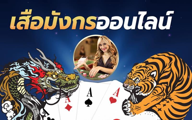 เสือมังกรออนไลน์ พนันคาสิโนสดในเว็บ SBOBET ที่มาแรงไม่แพ้ บาคาร่า